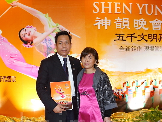 Mr. Chen Wen-chin (L) attends Shen Yun Performing Arts New York Company's performance in Taoyuan, on April 7. (The Epoch Times)