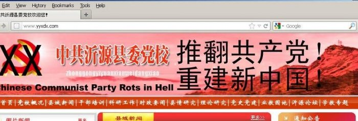 """""""Overthrow Communist China, Reconstruct a New China"""" was posted by hackers on the website of Yiyuan Communist Party School in Shandong Province, April 23, 2012. (Webpage image)"""