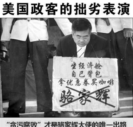 "Chinese netizens made a faux image of Gary Locke being served Cultural Revolution-style criticism. The board he holds says ""You fly economy class. You carry your own bag. You take out coupons to buy coffee."" Gary Locke's name in Chinese is then crossed out. The Chinese version of the board rhymes, and the style mimics the political invective delivered against class enemies in bygone years. (aitke/weibo.com)"