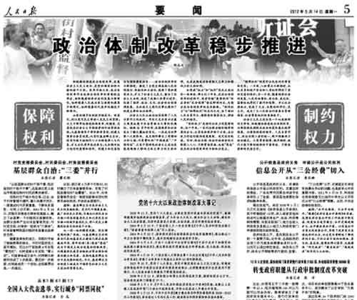 A rarely seen full-page dedication to discussion of political reform by People's Daily (Internet screenshot)