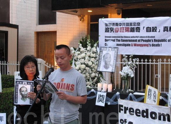Chinese groups gather outside the Chinese Consulate at Los Angeles to pay homage to Li, on June 11. (Jenny Liu/The Epoch Times)