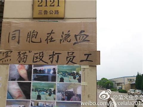 unreasonably rough treatment, according to netizens.