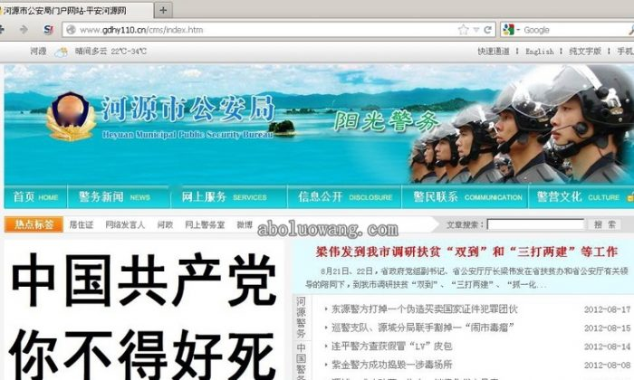 """Screenshot: A message on the hacked website of the Heyuan City Public Security Department, in Guangdong Province, says """"the Chinese Communist Party deserves a terrible death."""" The website was hacked from between Aug. 22 and Aug. 27, when it was taken down and repaired. (Aboluowang.com)"""