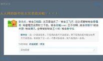 Xinhua Blog Shines Unflattering Light on Propaganda Agency