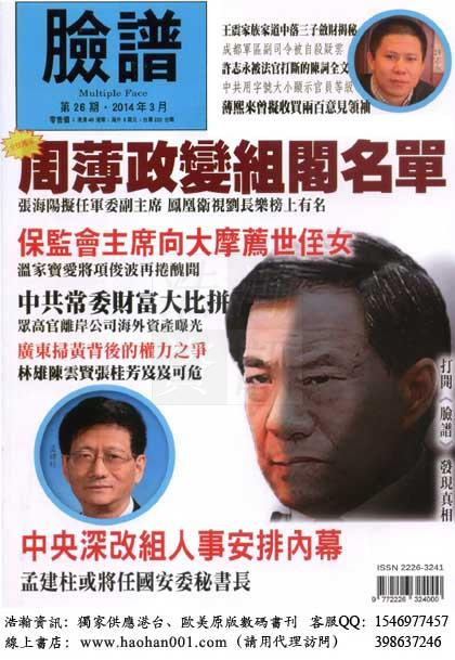 The Hong Kong publication 'Multiple Face' purports to list the names of officials who were involved in a coup plot, among whom was Zhou Benshun. The large maroon font refers to this. (Multiple Face)