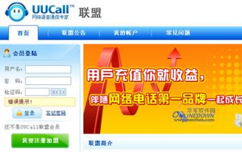 UUCall is type of Internet voice communication software. After logging in the user can dial any phone number anywhere in the world, or another UUCall user. (Internet image)