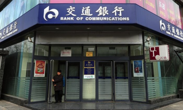 View of a branch of the Bank of Communications in Beijing in this file photo. China's Bank of Communications is the nation's fifth largest lender. In China, over 90 percent of all banking assets are still owned directly or indirectly by the Chinese regime, leading to a drag on growth compared to the global banking sector. (MARK RALSTON/AFP/Getty Images)