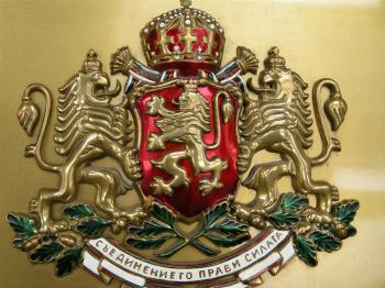 Bulgarian coat of arms. (Wikimedia.org)