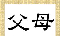 Chinese Characters: Fù and Mǔ
