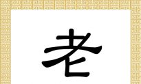 Chinese Characters: Lǎo
