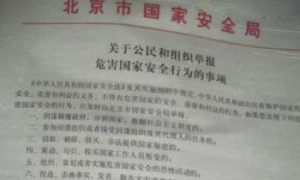 Poster Urges Chinese to Spy on One Another