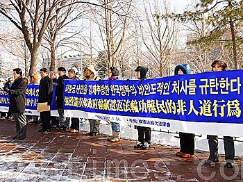 Korea's Falun Dafa Association held a press conference in front of the South Korean Ministry of Justice on Jan. 24,  protesting the South Korean government's decision to secretly deport Falun Gong refugees back to China. (Kim Kuk Hwan/The Epoch Times)