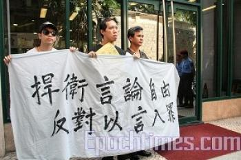 Civil groups in Macao are strongly against legislating Article 23. (Xu Xia/The Epoch Times)