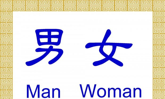 The Chinese characters for man and woman. (Thomas Choo/The Epoch Times)