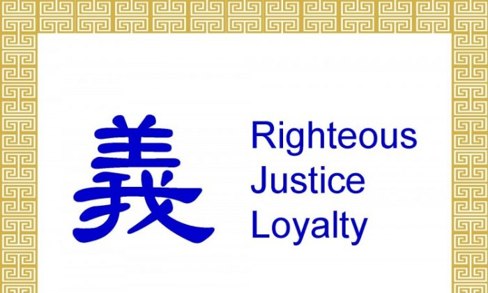 The character for righteousness; justice; or loyalty. (Thomas Choo)