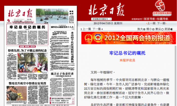 "An article was printed in Beijing Daily on April 5 calling for all cadres to ""Keep firmly in mind the general secretary's earnest instructions."" The article was an attempt to atone the for insubordinate previous editorial which undermined Hu Jintao amidst the Bo Xilai political crisis. (Beijing Daily)"