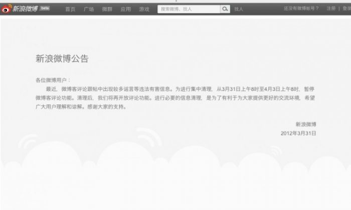 "Screenshot of the weibo.com page that appears when a user attempts to post a comment. The message says that commenting is disabled from 8 a.m. March 31 to 8 a.m. April 3, and will be enabled ""after cleaning up."""