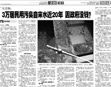 Screenshot of China Youth Daily report. Untreated water from this filthy reservoir will soon flow into thousands of homes. (Screenshot of China Youth Daily)
