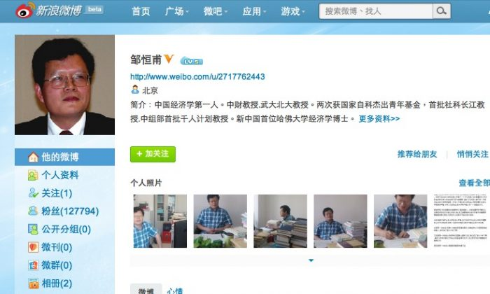 A screenshot of Zou Hengfu's Sina Weibo account. Zou posted allegations of sexual impropriety by Beijing University faculty recently. (Weibo.com)
