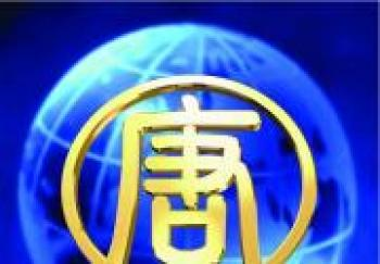 New Tang Dynasty TV reports independent news on China . (NTDTV)