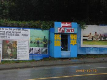 The Falun Gong appeal site outside the Chinese consulate on Granville St. in Vancouver. (Albert Chen/The Epoch Times)