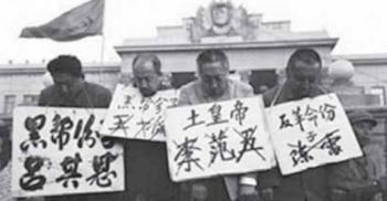 Public humiliation was common during the Cultural Revolution, as a way of instilling fear in the populace. (Boxun.com)