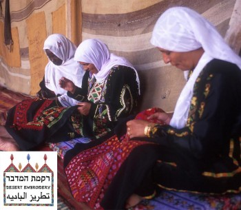 Initiatives like the Desert Embroidery bring profit to society, as they not only create jobs, but also help to rekindle connections to cultural roots and revive lost traditions. (Courtesy of Zeev Dekel)
