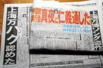 A Japanese newspaper reports that Shanghai World Expo organizers will pay US$3.2 million for plagiarizing a Japanese song (Internet photo)