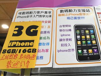 Placards advertising the iPhone 3G versions offered on the black market are displayed by independent telephone shops in Hong Kong. (Andrew Ross/AFP/Getty Images)