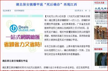 The original Chinese Epoch Times report on outbreaks of H1N1 not being reported by official in China. (The Epoch Times)