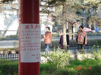 Posted on the pole: 'A Statement to Quit CCP. After reading the Nine Commentaries we completely recognize the CCP's corruption, its bullying of people, … slandering of Gods and Buddha. The CCP opposes humanity … and the universe.' (The Epoch Times)