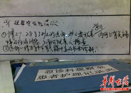 """A picture of Liuzhou City People's Hospital's """"internal notice."""" It instructed hospital staff that they could not provide a diagnosis of cadmium poisoning. (Voc.com.cn)"""
