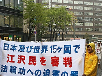 Japanese Falun Gong practitioners march in Osaka to protest the persecution of Falun Gong in China.   (The Epoch Times)