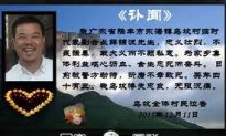 Wukan Unrest Spreads to Neighboring Village