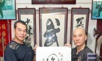Famous Martial Artists Send Good Wishes NTDTV Martial Arts Competition