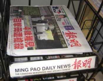 Ming Pao Daily Closes Western U.S. Edition