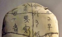 Mysterious Chinese Characters (1): Introduction