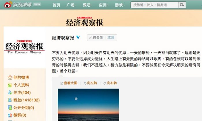 """A Weibo post by The Economic Observer seems to make oblique reference to the apparent difficulties the paper encountered recently. This is despite the authorities' statement that reports of it being closed after aggressive reporting on the Beijing floods were merely """"rumors."""" (Weibo.com)"""