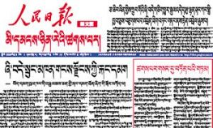 A Chinese Communist Newspaper with 'Rich Tibetan Characteristics'