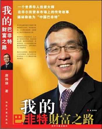 The cover of Weizhen Tang's book, 'My Road to Buffettian Wealth'