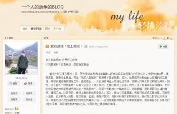 The blog of Yuan Ling, a journalist for the Hong Kong-based media Phoenix Weekly, where he documents his investigation into the kidnapping into slave labor of mentally handicapped people by a Party-backed 'rescue' center. (The Epoch Times)