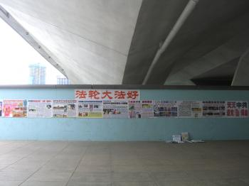Falun Gong posters at the walkway below Esplanade Bridge-a popular tourist spot by the Singapore River. (Mingguo Sun/The Epoch Times)