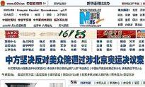 Behind the Pre-Olympic Sino-U.S. Tension