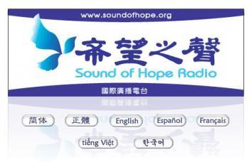 (Sound of Hope)