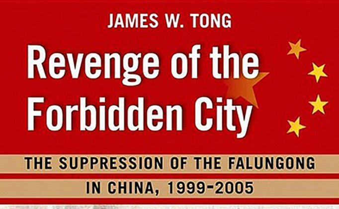 "James Tong's ""Revenge of the Forbidden City."" (Oxford University Press)"