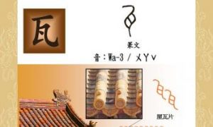 Exploring Chinese Characters: Explaining cì for Ceramics or Porcelain