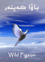 Writing the dissident Uighur work Wild Pigeon earned author Nurmuhemmet Yasin a 10-year prison sentence, on Nov. 29, 2004. Now the publisher has been jailed as well. (RFA)