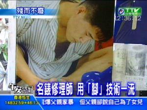 Wang Jianhai, a disabled man from Beijing who lost both his hands in an accident, learned how to repair clocks and watches using only his feet. (TTV News)