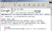 Report: Google.cn's Self-Censorship
