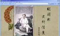 Hu Yaobang Website Remains Online
